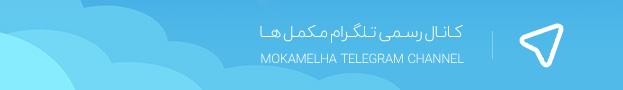 کانال تلگرام مکملها