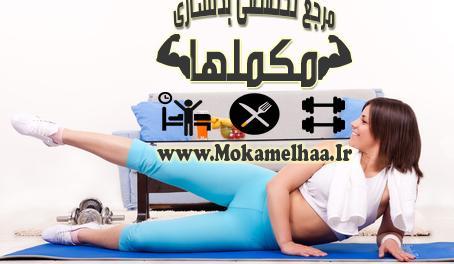 ورزش در خانه برای تناسب اندام(بانوان)