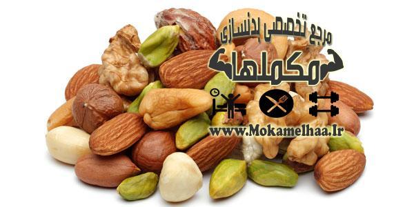 در ایام عید آجیل بخورید