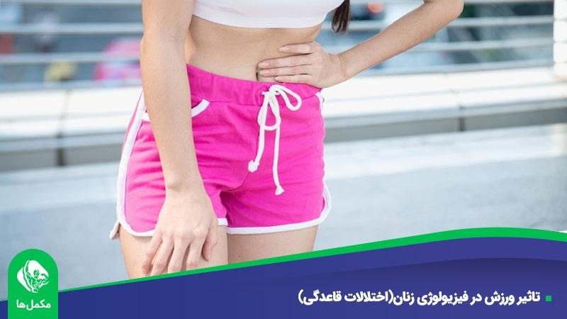 تاثیر ورزش در فیزیولوژی زنان(اختلالات قاعدگی)