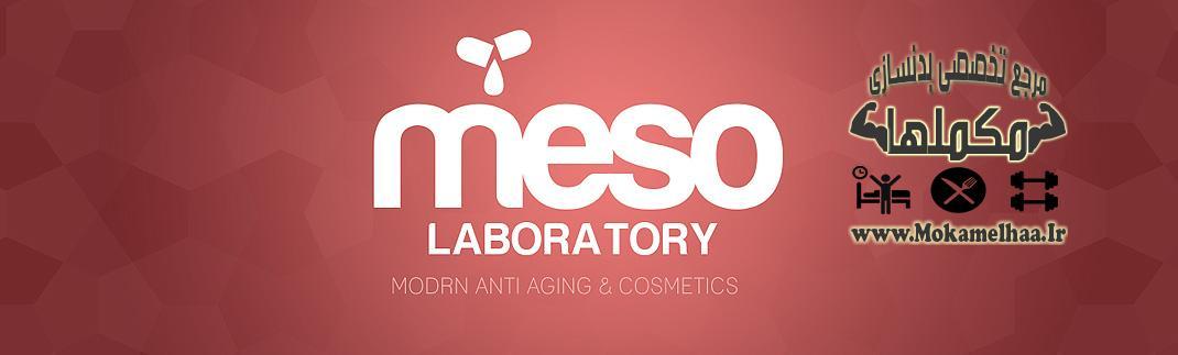 معرفی کمپانی meso و محصولات