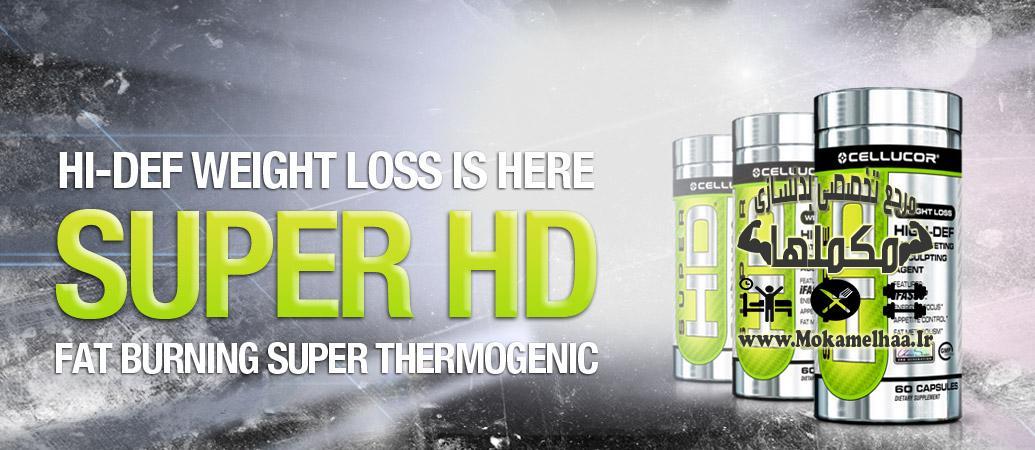 چربی سوز SUPER HD کمپانی سلوکور supplement %da%86%d8%b1%d8%a8%db%8c-%d8%b3%d9%88%d8%b2-%d9%87%d8%a7