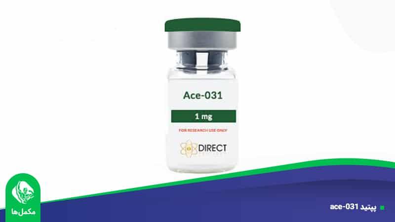 پپتید ace-031