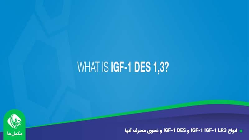 انواع IGF-1 IGF-1 LR3 و IGF-1 DES و نحوی مصرف آنها