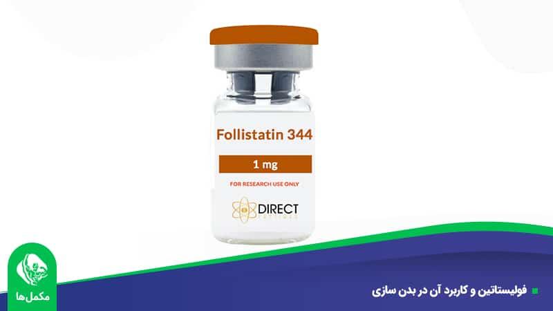 فولیستاتین و کاربرد آن در بدن سازی