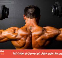 بین ستها برای عضله سازی و افزایش قدرت چه میزان باید استراحت کنید؟