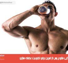 ۷ وعده غذایی متنوع پس از تمرین برای تقویت عضله سازی