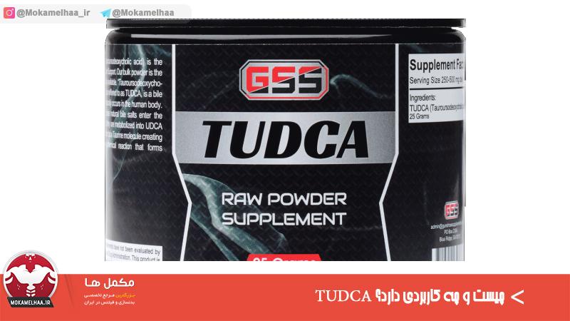 TUDCA چیست و چه کاربردی دارد؟