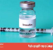 انسولین چیست و چه کاربردی دارد؟