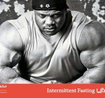 راهنمای ساده و سریع شروع سیستم غذایی Intermittent fasting