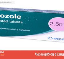 لتروزول چیست و چه کاربردی دارد؟