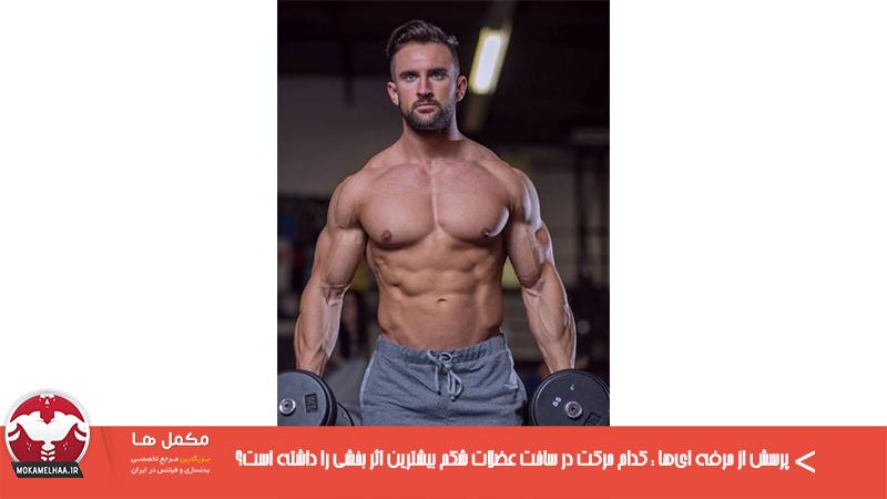 پرسش از حرفه ایها کدام حرکت در ساخت عضلات شکم بیشترین اثر بخشی را داشته است؟