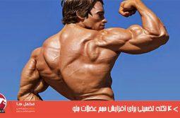 ۴ نکته تضمینی برای افزایش حجم عضلات جلو بازو
