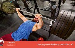 ۱۵ نکته کارامد برای افزایش وزنه در پرس سینه