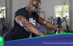چگونه بدون افزایش وزنه تمرینی عضله سازی کنیم؟