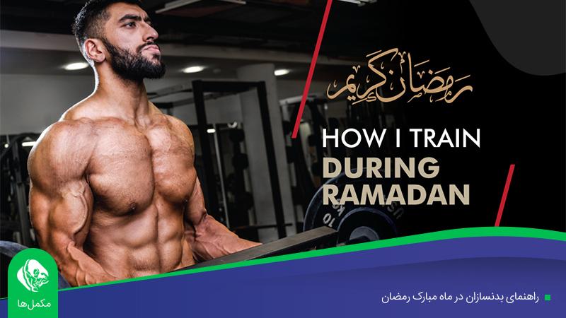 راهنمای بدنسازان در ماه مبارک رمضان
