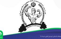 انتخابی تیم ملی