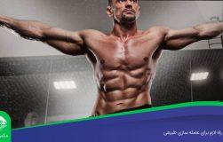 ۸ راه لازم برای عضله سازی طبیعی