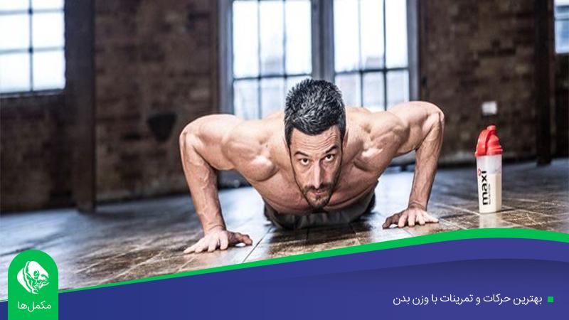 بهترین حرکات و تمرینات با وزن بدن