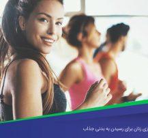 راهنمای کامل بدنسازی زنان برای رسیدن به بدنی جذاب