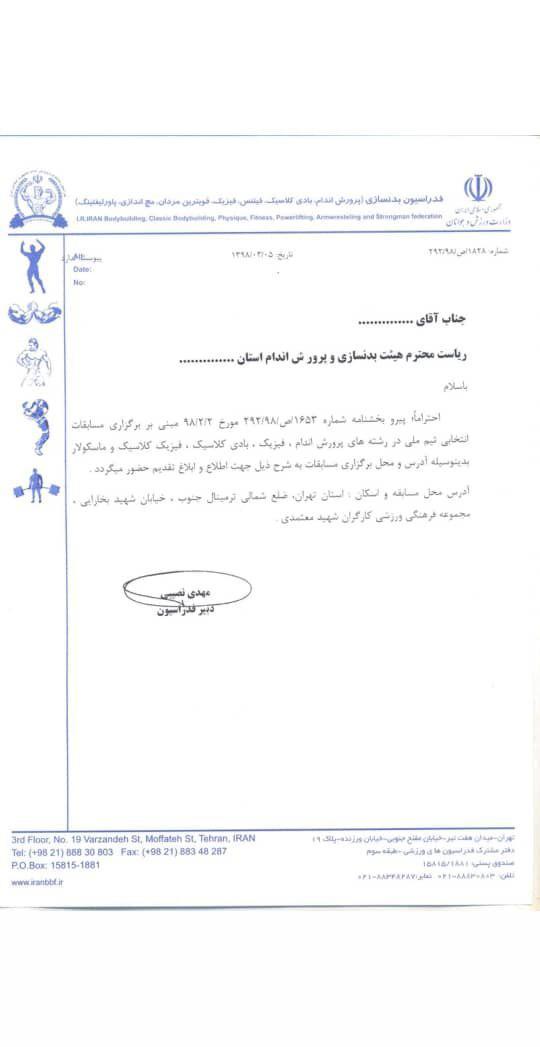 عکس بخشنامه و نتایج انتخابی تیم ملی خرداد 98