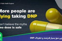 چربی سوز بسیار قدرتمند و خطرناک DNP