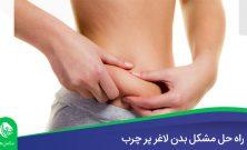 راه حل مشکل بدن لاغر پر چرب