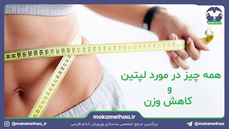 همه چیز در مورد لپتین و کاهش وزن