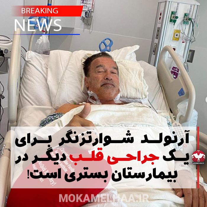 آرنولد شوارتزنگر در بیمارستان