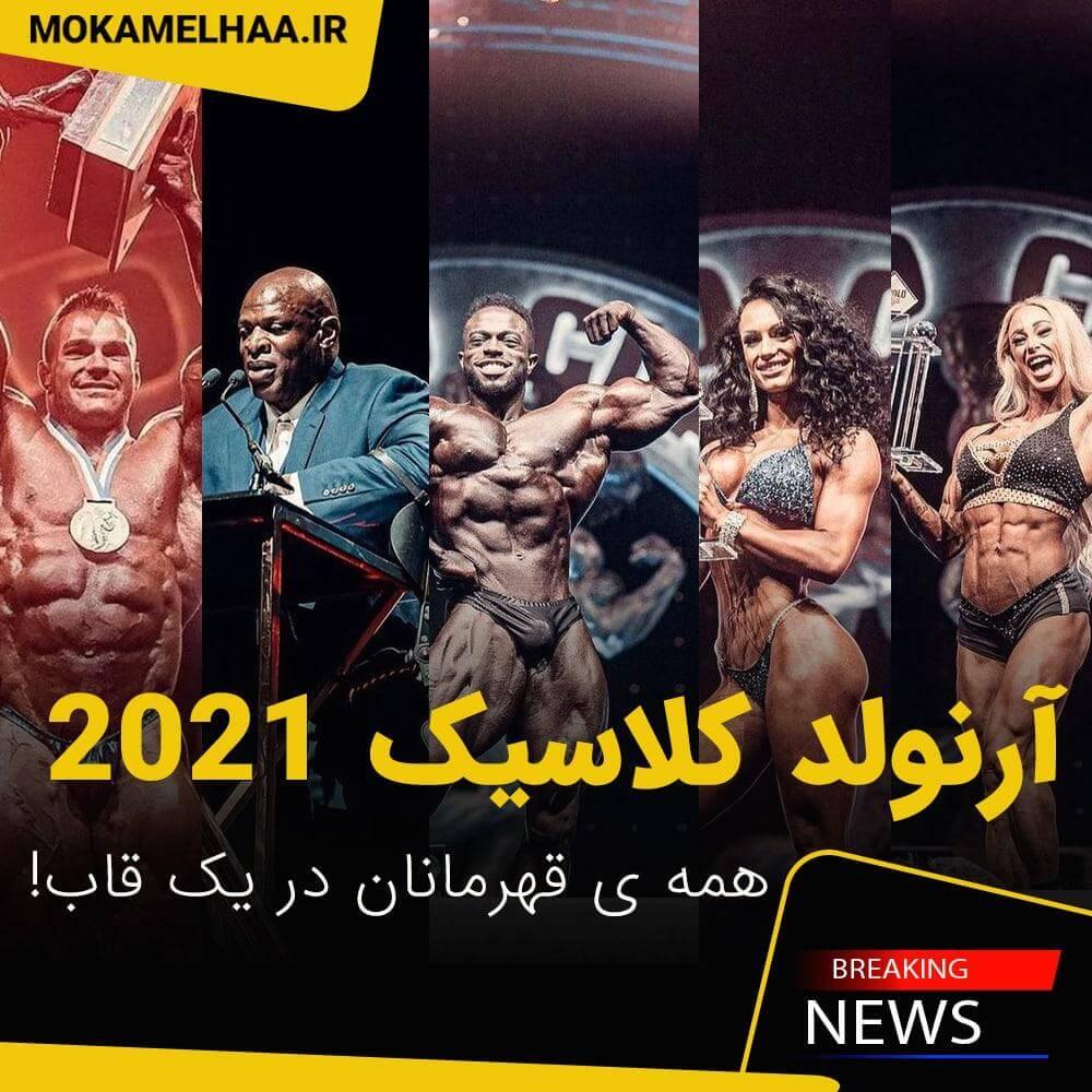 نتایج آرنولد کلاسیک 2021