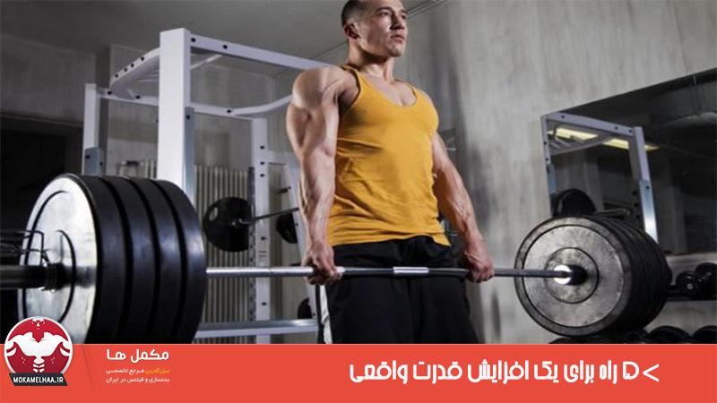 ۵ راه برای یک افزایش قدرت واقعی متناسب با حجم عضلتتان