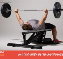 زکاربردی در حرکت پرس سینه برای افزایش قدرت و حجم