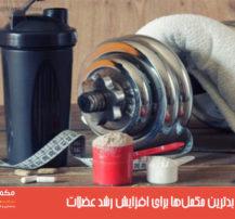 بهترین و بدترین مکملها برای افزایش رشد عضلات
