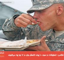 رژیم غذایی نظامی تحقیقات در مورد ۱۰ پوند کاهش وزن در ۷ روز چه میگویند