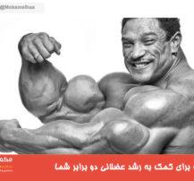 ۳۵ نکته برای کمک به رشد عضلانی دو برابر شما