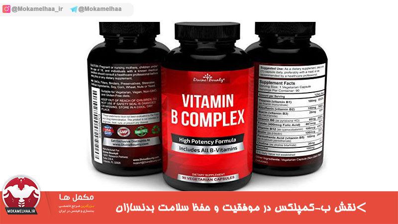 نقش ب-کمپلکس در موفقیت و حفظ سلامت بدنسازان