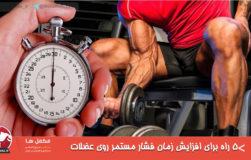 ۵ راه برای افزایش زمان فشار مستمر روی عضلات