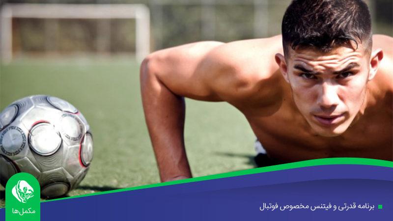 برنامه قدرتی و فیتنس مخصوص فوتبال