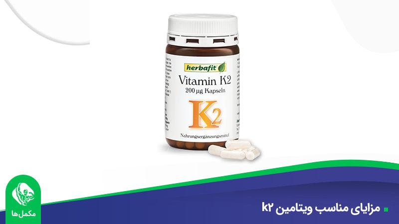 مزایای مناسب ویتامین k2