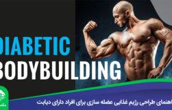 راهنمای-طراحی-رژیم-غذایی-عضله-سازی-برای-افراد-دارای-دیابت