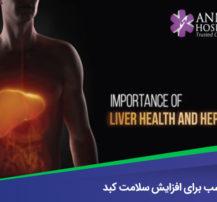 مکملهای مناسب برای افزایش سلامت کبد