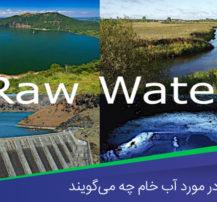 تحقیقات در مورد آب خام چه میگویند