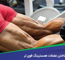 ۷ نکته برای ساختن عضلات همسترینگ قوی تر
