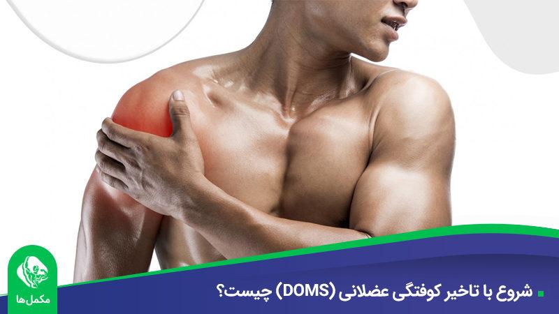 شروع با تاخیر کوفتگی عضلانی (DOMS) چیست؟