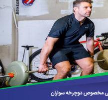 تمرینات قدرتی مخصوص دوچرخه سواران