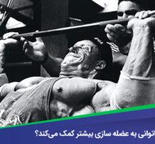آیا تمرین تا ناتوانی به عضله سازی بیشتر کمک میکند؟