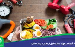 هر آنچه در مورد تغذیه قبل از تمرین باید بدانید
