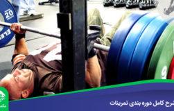 شرح کامل دوره بندی تمرینات