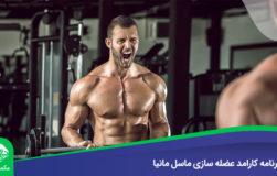 برنامه کارامد عضله سازی ماسل مانیا