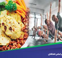 طراحی رژیم غذایی بر اساس اهدافتان